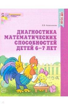 Диагностика математических способностей 6-7 лет. ФгоС