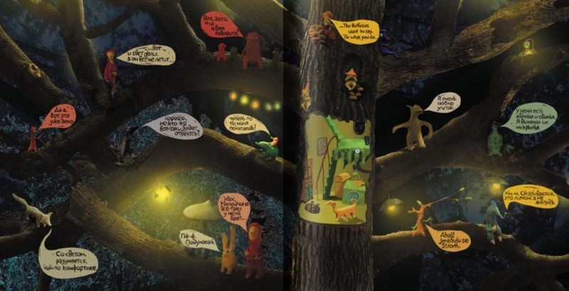 Иллюстрация 1 из 6 для Бига и Каса - Донец, Щетинская   Лабиринт - книги. Источник: Лабиринт