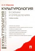 Культурология в схемах и определениях. Учебное пособие
