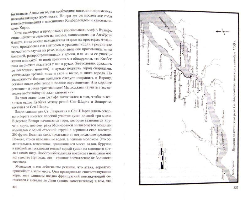 Иллюстрация 1 из 22 для 1759. Год завоевания Британией мирового господства - Фрэнк Маклинн | Лабиринт - книги. Источник: Лабиринт