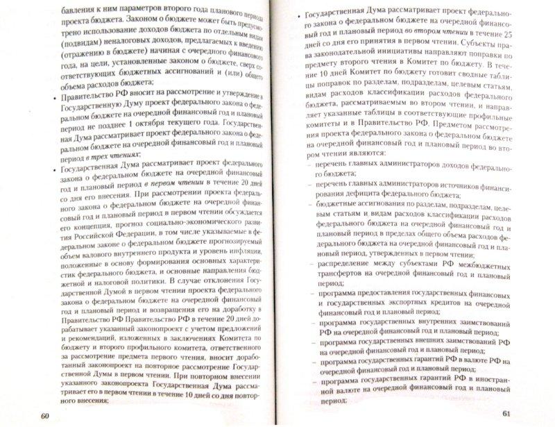 Иллюстрация 1 из 6 для Финансовое право. Конспект лекций - Анастасия Гольдфарб | Лабиринт - книги. Источник: Лабиринт