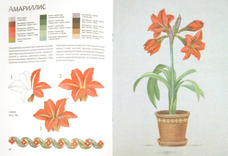 Иллюстрация 1 из 6 для Оригинальная роспись по дереву: Цветочные мотивы - Алисия Какка-Депрэнгер   Лабиринт - книги. Источник: Лабиринт