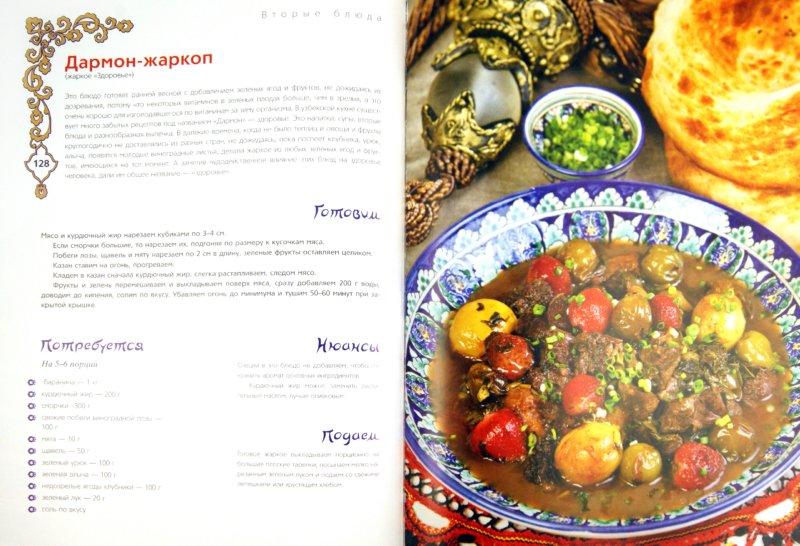 Иллюстрация 1 из 8 для Восточный пир с Хакимом Ганиевым. Узбекская кухня - Хаким Ганиев | Лабиринт - книги. Источник: Лабиринт