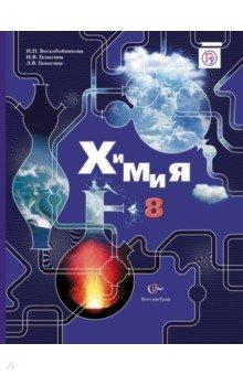 Химия. 8 класс. Учебник. ФГОС учебники вентана граф химия 9 кл учебник изд 1