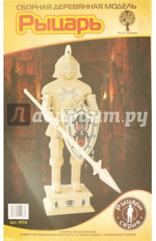 Рыцарь 2 (P174)