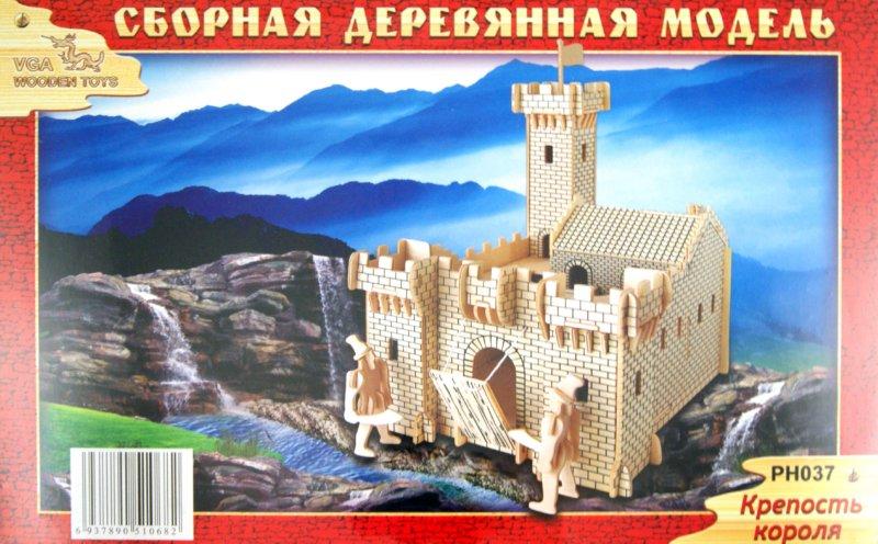 Иллюстрация 1 из 19 для Крепость короля (PH037)   Лабиринт - игрушки. Источник: Лабиринт