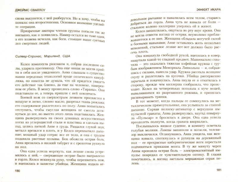 Иллюстрация 1 из 6 для Эффект Икара - Джеймс Сваллоу | Лабиринт - книги. Источник: Лабиринт