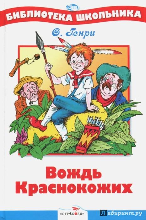Иллюстрация 1 из 9 для Вождь Краснокожих - Генри О. | Лабиринт - книги. Источник: Лабиринт