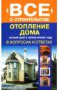 Котельников Сергей Александрович Отопление дома в вопросах и ответах цена в Москве и Питере