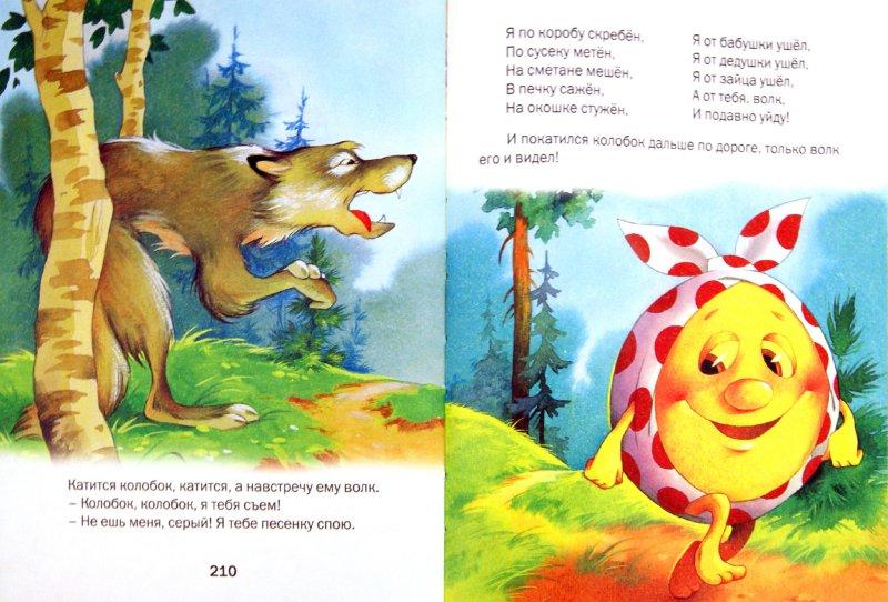 Иллюстрация 1 из 17 для Жила-была сказка | Лабиринт - книги. Источник: Лабиринт