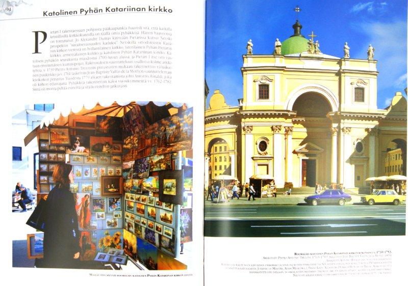 Иллюстрация 1 из 7 для Pietari - Маргарита Альбедиль | Лабиринт - книги. Источник: Лабиринт