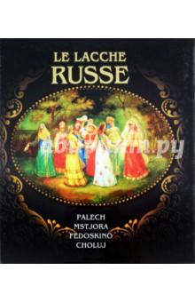 La lacche russe елена брежнева ассамблея 144 мастеров книга 1