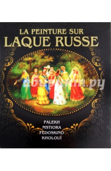 La peinture msur laque russe брежнева е ассамблея 144 мастеров книга 1