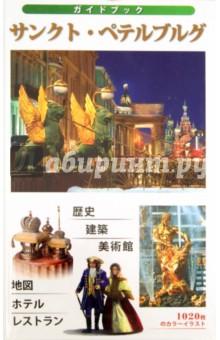 Путеводитель Санкт-Петербург на японском языке отсутствует евангелие на церковно славянском языке