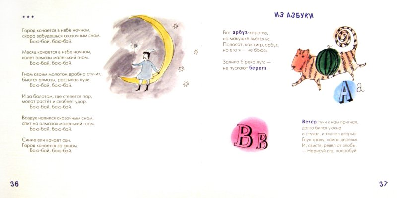 Иллюстрация 1 из 10 для Кому что снится и другие интересные случаи: Стихи для детей - Леонид Аронзон   Лабиринт - книги. Источник: Лабиринт
