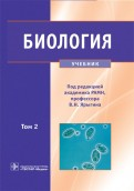 Биология. Учебник. В 2-х томах. Том 2
