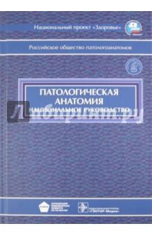 Патологическая анатомия. Национальное руководство (+CD) микропрепараты по патологической анатомии