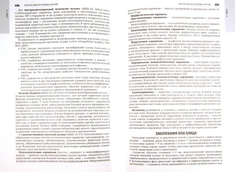 Иллюстрация 1 из 16 для Патологическая анатомия. Национальное руководство (+CD) - Пальцев, Кактурский, Зайратьянц | Лабиринт - книги. Источник: Лабиринт