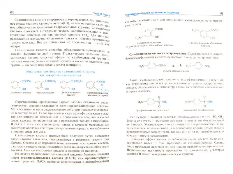 Иллюстрация 1 из 13 для Биоорганическая химия. Учебник - Тюкавкина, Зурабян, Бауков | Лабиринт - книги. Источник: Лабиринт
