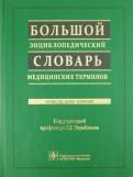 Большой энциклопедический словарь медицинских терминов (+СD)