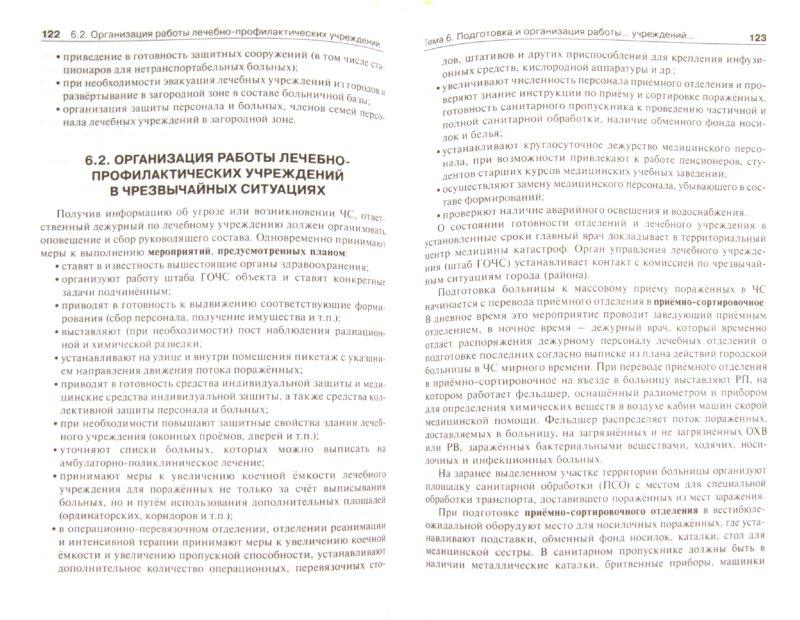 Иллюстрация 1 из 9 для Медицина катастроф. Курс лекций - Левчук, Третьяков | Лабиринт - книги. Источник: Лабиринт