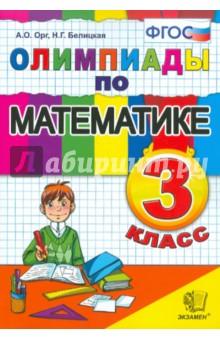 Олимпиады по математике. 3 класс. ФГОС