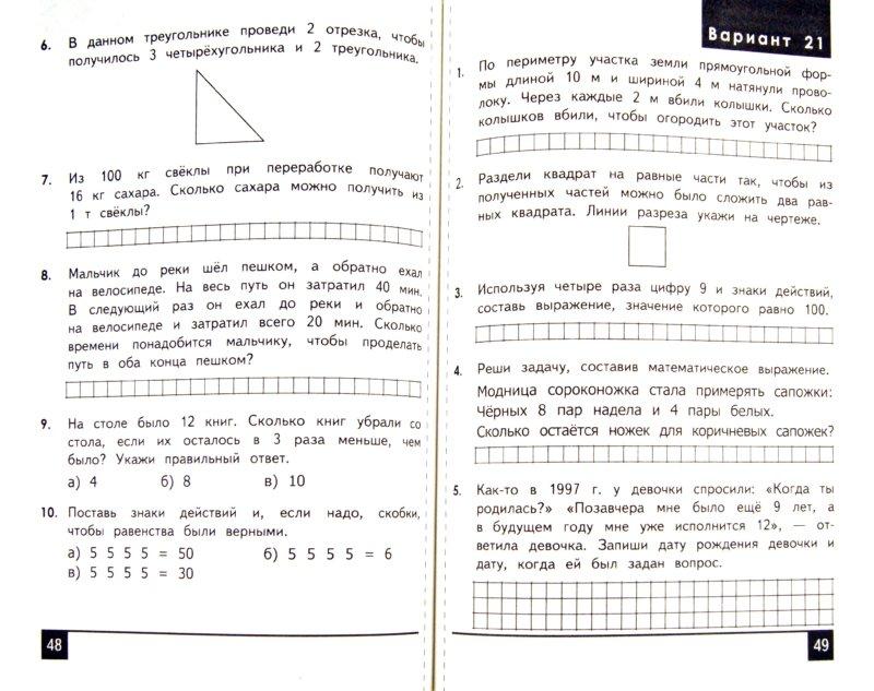 Олимпиады по математике 3 кл школа россии