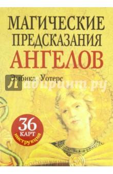 Магические предсказания ангелов (36 карт + брошюра)