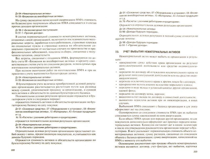 Иллюстрация 1 из 5 для Бухгалтерский финансовый учет: Учебник (+CDpc) - Бахтурина, Дедова, Денисов   Лабиринт - книги. Источник: Лабиринт