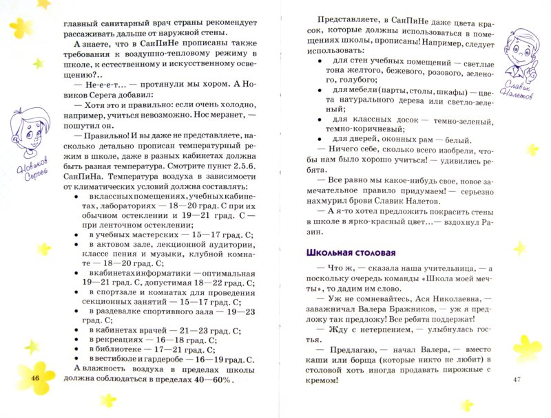 Иллюстрация 1 из 15 для Я и школа - Павел Астахов   Лабиринт - книги. Источник: Лабиринт