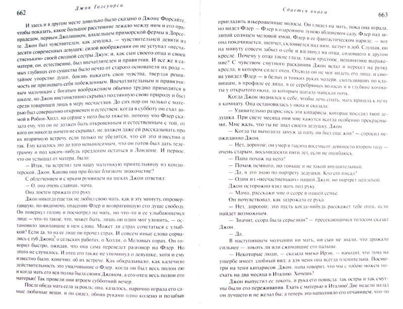 Иллюстрация 1 из 9 для Сага о Форсайтах. Шедевр мировой литературы в одном томе - Джон Голсуорси | Лабиринт - книги. Источник: Лабиринт
