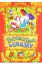 Путешествие в сказку, Агинская Елена Николаевна