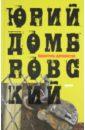 Домбровский Юрий Осипович Хранитель древностей юрий домбровский роман письма эссе