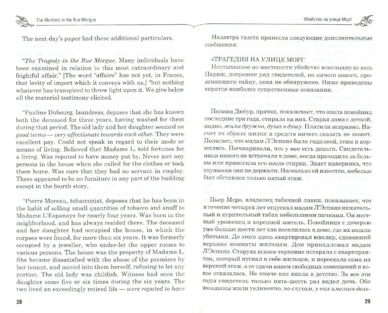 Иллюстрация 1 из 7 для Убийство на улице Морг (+CD) - Эдгар По   Лабиринт - книги. Источник: Лабиринт