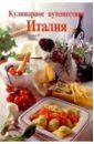 Деббелин Ханс Иоахим Кулинарное путешествие: Италия