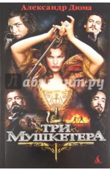 Три мушкетера (+ плакат)