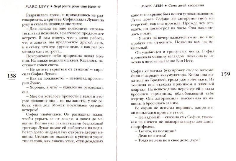 Иллюстрация 1 из 15 для Семь дней творения - Марк Леви | Лабиринт - книги. Источник: Лабиринт