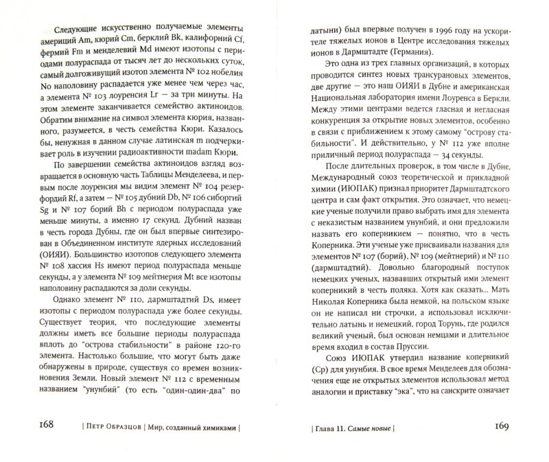 Иллюстрация 1 из 16 для Мир, созданный химиками. От философского камня до графена - Петр Образцов   Лабиринт - книги. Источник: Лабиринт