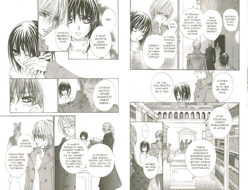 Иллюстрация 1 из 21 для Рыцарь-вампир. Книга 6 - Хино Мацури | Лабиринт - книги. Источник: Лабиринт