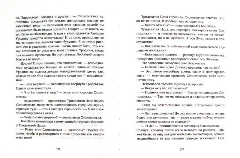 Иллюстрация 1 из 17 для Между двух стульев. Книга с тмином - Евгений Клюев | Лабиринт - книги. Источник: Лабиринт