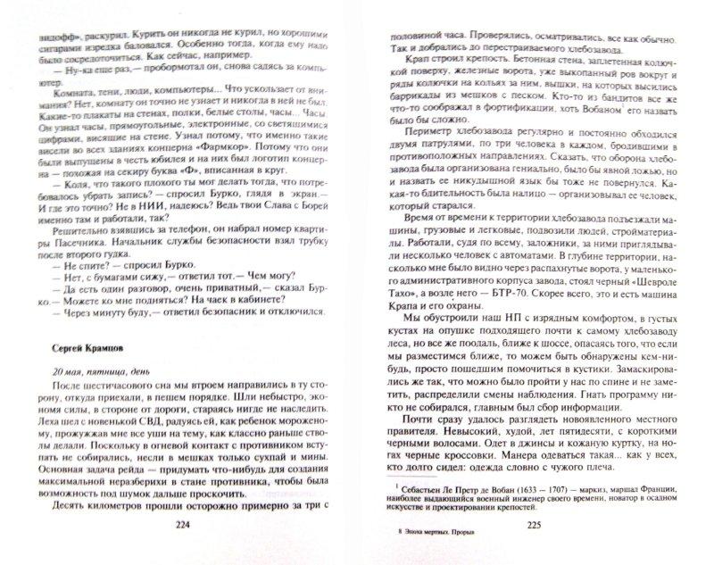 Иллюстрация 1 из 14 для Эпоха мертвых. Прорыв - Андрей Круз | Лабиринт - книги. Источник: Лабиринт
