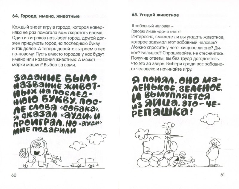 Иллюстрация 1 из 8 для 100 увлекательных игр в дороге, в путешествиях, на прогулке - Елена Ульева | Лабиринт - книги. Источник: Лабиринт