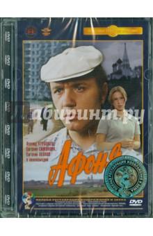 Афоня. Ремастеринг (DVD) гардемарины полная реставрация звука и изображения 3 dvd