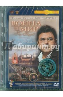 Война и мир. 4 серия. Ремастеринг (DVD)