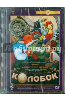 Колобок. Сборник мультфильмов (DVD) Ремастеринг
