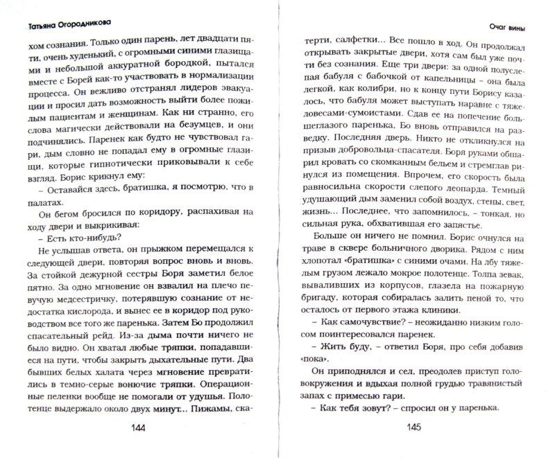 Иллюстрация 1 из 8 для Очаг вины - Татьяна Огородникова   Лабиринт - книги. Источник: Лабиринт