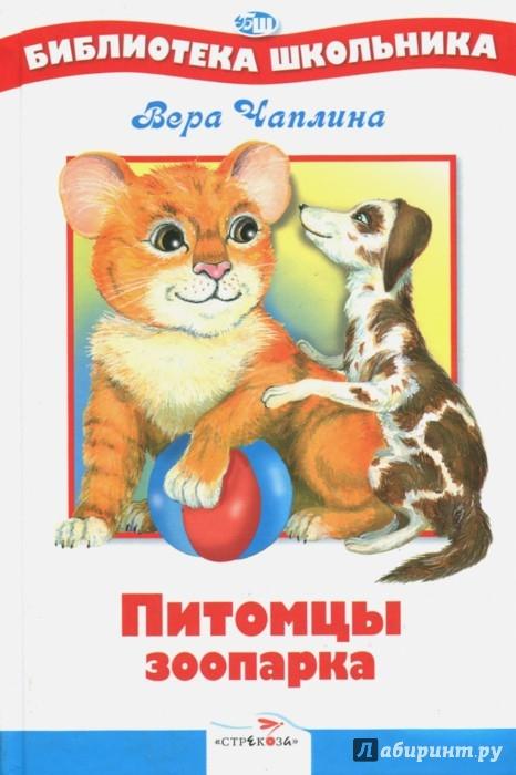 Иллюстрация 1 из 10 для Питомцы зоопарка - Вера Чаплина | Лабиринт - книги. Источник: Лабиринт
