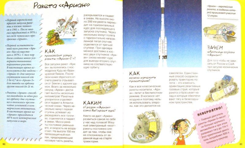 Иллюстрация 1 из 15 для Космос - Кристин Санье | Лабиринт - книги. Источник: Лабиринт