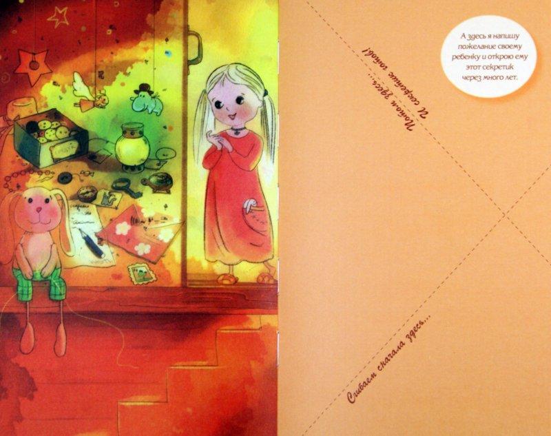 Иллюстрация 1 из 16 для Блокнот для мамочек и папочек - Екатерина Плаксина | Лабиринт - канцтовы. Источник: Лабиринт