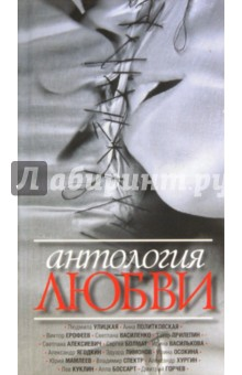 Антология любви. Сборник рассказов ирина горюнова армянский дневник цавд танем